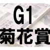 【菊花賞2017年】かなり波乱が予想されますが、上位人気のアルアイン・キセキ・ミッキースワローを検討していきましょうか〜