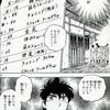 漫画MAJORメジャー 茂野吾郎が海堂夢島編でやった体力トレーニングの効果を真剣に考察してみた!