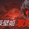 【攻略】仁王2 〜1人で倒す!ボス「長壁姫」攻略方法〜