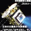 研究機関等公開講座 2月15日開催『日本の太陽系小天体探査: 「はやぶさ」「はやぶさ2」、そして』!