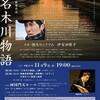 11月9日(木)19時、小名木川物語上映会を開催します@両国