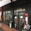 ★3.5 岐阜市 「麺坊ひかり(2回目)」 〜期間限定からレギュラーメニューになったラーメン〜