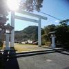 房総半島・館山「安房神社」