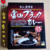 富山ブラックカレーを食べた感想【富山県のご当地カレー】