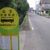 結城市山王のバス停