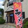 屋久島ラーメンの細道 第23回 焼き肉屋のチャーシュー麺だから