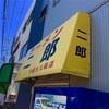 ラーメン二郎  京成大久保店  「豚入りラーメン」 800円