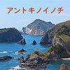 穂高岳山荘の小屋番、宮田八郎氏が伊豆の海で遭難とは・・