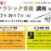 【10月】イベント情報!!