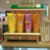 SASAの香港デザインハンドクリームが可愛い