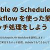 Bubble の Schedule API Workflow を使った簡単バッチ処理をしよう!