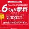 【10月は最大6ヶ月無料+特典多数】Yahoo!プレミアム会員を無料にする10+の方法・2千円クーポンやPayPayボーナスも・新キャンペーンに備えよう【10/7更新】