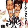 2009/11/19 テレビ お笑い〜デジタルケイタが始動!!