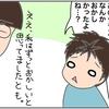 息子の思い出し怒り【不登校にっき後日談4】