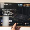 無線LANルーターを新調しました ASUS RT-AX3000