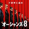 【映画】『オーシャンズ8』感想(ネタバレなし) スター級の女優の共演!あっと驚くシナリオが実に良くできた超おススメの作品