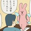 スキウサギ「妖精ウサギ3」