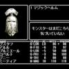 リルガミンサーガ #2ダイヤモンドの騎士日記:不用意に扉を開けたらマジックヘルムと遭遇……
