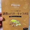 (協同乳業)メイトー:ホームランバー昭和喫茶店シリーズ メロンクリームソーダ味/Pâtiré 誘惑のバターキャラメル/薩摩芋の蜜プリン