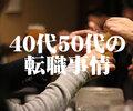 40代の転職は難しい!飲み会で痛感した40代や50代の転職事情を語った飲み会(1)