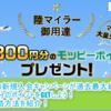JALマイルがガンガン貯まるモッピーの新規入会キャンペーンがヤバい!!最大2,300P(2,300円相当)が貰える!!おすすめの最短攻略法も紹介!
