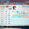 78.オリジナル選手 力黄楚全選手 (パワプロ2018)