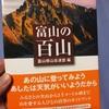 「富山の百山」の踏破を目指して