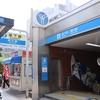 #13【ハマスタ最寄駅を探検してきた!(後半戦)】