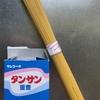 パスタ+重曹⇒ラーメン de 汁なし担担麺