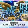 イベント「未完成の歴史」開催!