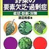 【書籍レビュー】原色 野菜の要素欠乏・過剰症―症状・診断・対策