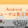 Androidユーザは要注意!Google Playストアでクリプトジャックアプリが25本見つかる