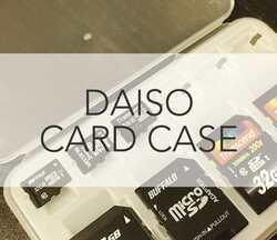 100円ショップのダイソーのSDカードケースがとてもマーベラスなので紹介するぞい!