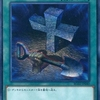 おろかな埋葬のシークレットが大幅に高騰!!汎用カードが続々値上がり中!!