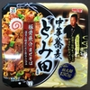 【今週のカップ麺121】 中華蕎麦 とみ田 監修 豚骨魚介まぜそば (明星食品)