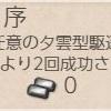 【桃の節句任務】菱餅改修:序