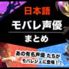 【日本語ボイス】声優と担当ヒーローまとめ【随時更新】
