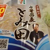 「 とみ田監修 濃厚豚骨魚介冷やし焼豚つけ麺 」を食べてみた!確実にレベルはアップしている気はする
