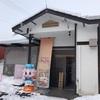 【とんかつ】十勝清水町「とんかつのみしな」カツサンドが美味しい老舗の人気店