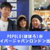 popolo(ぽぽろ)がロンドンのハイパージャパン出店!出店費や、どんな流れで決まったか紹介