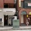 【タイマッサージ放浪記・千葉駅編】葭川公園駅にある「シーロム」はキレイで丁寧な施術のお店でしたよ~