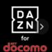 DAZN for docomo の申し込み方法