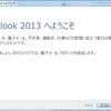Windows7のLiveメールからWindows10のOutlook2013へメールデータ移行したい。
