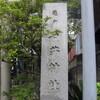 亀戸石井神社はすごく古い神社だ