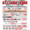 大村店 むつみ会・ポイントカード会員様限定 ポイント還元セール 開催☆