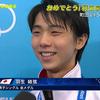 羽生選手、金メダルおめでとう!