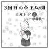 3回目の帝王切開レポ③〜手術後〜