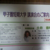 甲子園短期大学の講演会