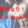 時は筋肉なり! Time is muscle.