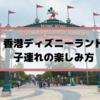 【香港ディズニーランド2泊3日の旅】子連れでも楽しめるアトラクション・パレード・グリーティング